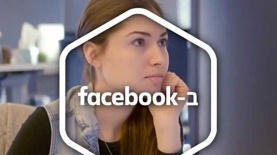 """פייסבוק ישראל. קמפיין של באומן בר ריבנאי, צילום: יח""""צ/ צילום מסך"""