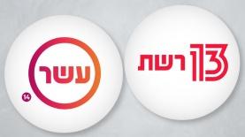 ערוצי טלוויזיה רשת 13 וערוץ עשר, צילום: אייס