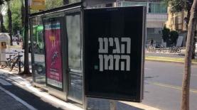 """קמפיין הבחירות של אסף זמיר, צילום: יח""""צ"""
