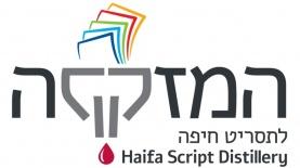 פרויקט המזקקה לתסריט חיפה, צילום: לוגו