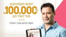 """בנק ירושלים, צילום: יח""""צ"""