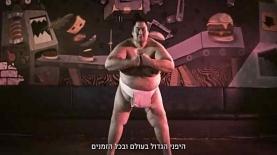 רשת 'יומנגס' בסרטון רשת בכיכוב אלוף הסומו היפני 'יאמה'