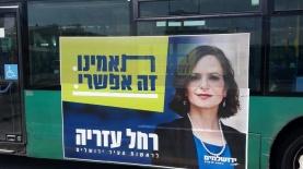 """הקמפיין של רחל עזריה בירושלים, צילום: יח""""צ"""