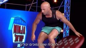 נינג'ה ישראל VIP, צילום: מסך