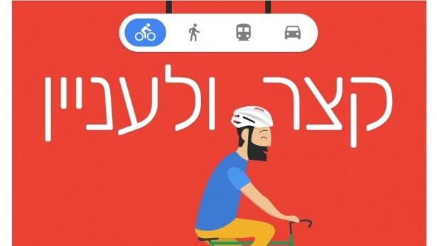 """GOOGLE MAPS  אופניים, צילום: יח""""צ"""