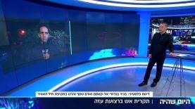אלמוג בוקר מדווח על האירועים ברצועת עזה, צילום: מסך חדשות עשר