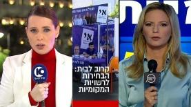 משדר הבחירות המקומיות של חדשות עשר, צילום: צילום מסך חדשות עשר