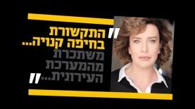 עינת קליש רותם, ראש עיריית חיפה, מתוך סרטון שהפיק המקומון כלבו של שוקן, צילום: צילום מסך