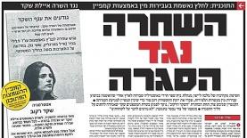 הכתבה בידיעות אחרונות על קמפיין ההשחרה נגד השרה איילת שקד, צילום: סריקה