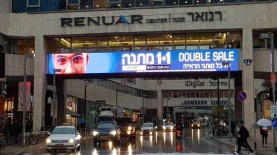 "CTV בגשר הסנטר בתל אביב, צילום: יח""צ"