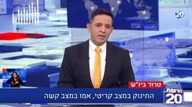 אמיר איבגי, מהדורת חדשות ערוץ 20, צילום: מסך ערוץ 20