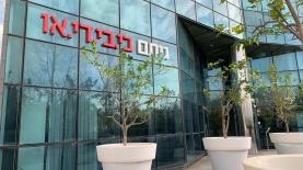"""משרד הפרסום גיתם BBDO, צילום: יח""""צ"""
