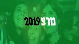 מרצ לקראת בחירות 2019, צילום: מתוך הפיסיבוק של מרצ