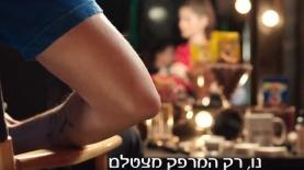 """המרפק של אסי עזר בקמפיין קליק, צילום: יח""""צ/ צילום מסך"""