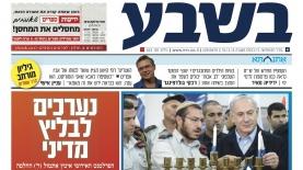 העיתון בשבע, צילום: סריקה