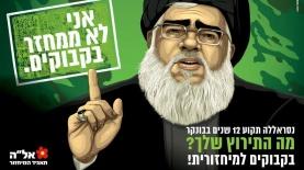 """חסן נסראללה בקמפיין תאגיד המיחזור אל""""ה, צילום: יח""""צ"""