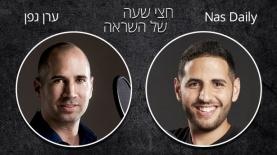 """חצי שעה של השראה. ערן גפן עם Nas Daily, צילום: יח""""צ"""