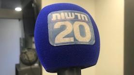 ערוץ 20, צילום: אלכסנדר כץ