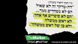 """קמפיין הארץ TheMarker עם ציטוטים מהמלצות היועמ""""ש נגד נתניהו, צילום: קמפיין הארץ TheMarker"""