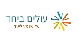 ארגון עולים ביחד, צילום: לוגו