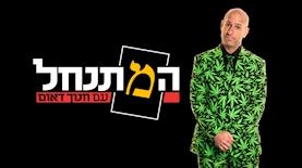 'המתנחל' עם חנוך דאום, צילום: רשת 13