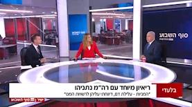 """רה""""מ בנימין נתניהו בראיון לקרן מרציאנו ועמית סגל בחדשות סוף השבוע של קשת 12, צילום: מסך: קשת 12"""