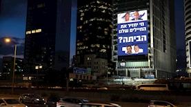 סקיצה של שלט החוצות של נור עם הקמפיין המופנה למועמדי המפלגות, צילום: נור
