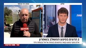 סיקור הפיגוע ליד אריאל, צילום: מסך: חדשות 12