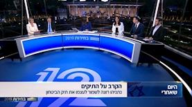היום שאחרי הבחירות - באולפן חדשות 12 ברחבת הכנסת, צילום: מסך: קשת 12