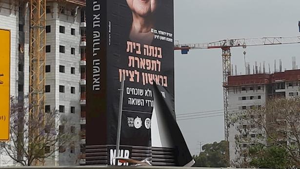 """השחתת השלט בראשון לציון, צילום: יח""""צ"""