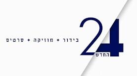 ערוץ 24 החדש, צילום: לוגו