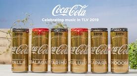 קוקה קולה, צילום: יחסי ציבור