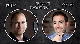 ערן גפן עם יניב ריבלין, צילום: יחסי ציבור