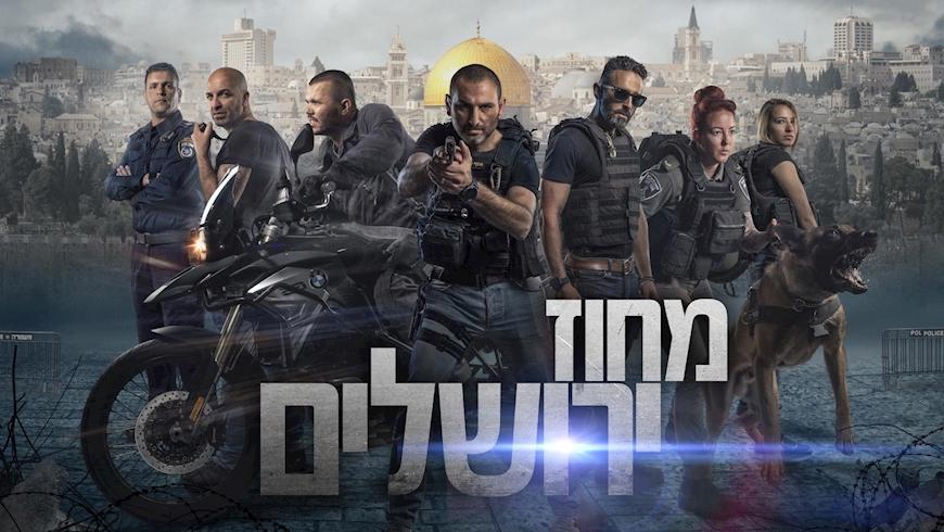 """הסדרה מחוז ירושלים, צילום: יח""""צ"""