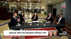המשדר המיוחד של חדשות 12 לפיזור הכנסת, צילום: מסך: קשת 12
