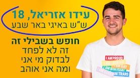 """עידו אזריאל בקמפיין של CTV עם ארגון איגי לכבוד שבוע הגאווה, צילום: יח""""צ"""