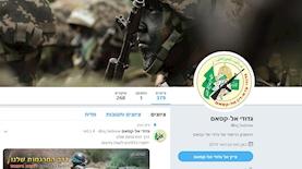 חשבון הטוויטר של גדודי עז א-דין אל-קסאם, צילום: מסך