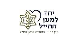 יחד למען החייל, צילום: לוגו