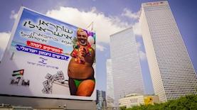 """איסמעיל הנייה """"מככב"""" בקמפיין של פרויקט הניצחון הישראלי, צילום: יח""""צ"""