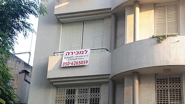 דירה למכירה, צילום: מורן ישעיהו
