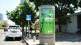"""קמפיין Lime, צילום: יח""""צ"""