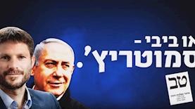 קמפיין איחוד מפלגות הימין בבחירות הראשונות השנה, צילום: מסך
