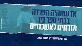 מתוך הסרטון שנפסל של המכון הישראלי לדמוקרטיה, צילום: מסך