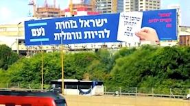 קמפיין מפלגת נעם, צילום: יחסי ציבור