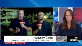 מהדורת חדשות 12 על המתיחות בצפון, צילום: מסך: קשת 12