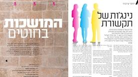 הפרויקט של מגזין שמנת על 25 נשות היחצ, צילום: סריקה