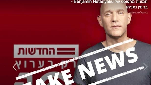 """הפוסט של נתניהו על גיא פלג: """"פייק ניוז"""", צילום: מסך: הפייסבוק של בנימין נתניהו"""