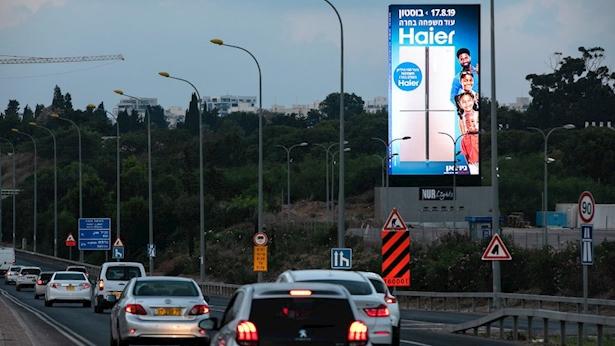שלט נור דיגיטלי באיילון, צילום: יחסי ציבור