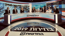 משדר הבחירות של חדשות 13, צילום: מיכה לובטון