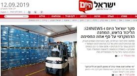 שער ישראל היום עם הסקר שמפלגת העבודה עתרה נגד פרסומו, צילום: מסך: אתר ישראל היום